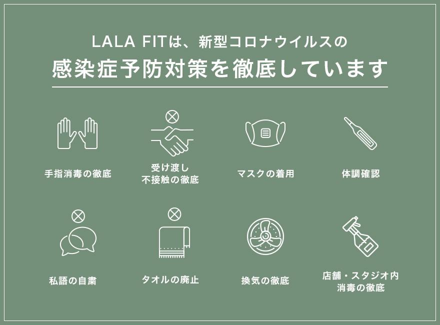 LALA FITは、新型コロナウイルスの感染症予防対策を徹底しています