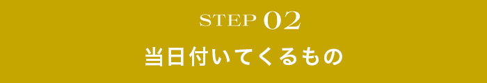 STEP02 当日の持ち物をチェック