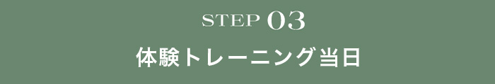 STEP03 体験トレーニング当日