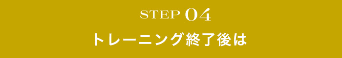 STEP04 トレーニング終了後は