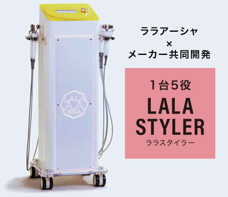ララアーシャ×メーカー共同開発 1台5役ララスタイラー