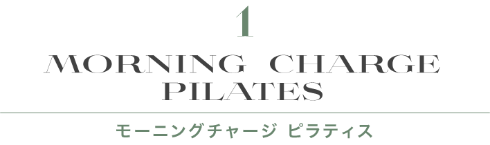 1.MORNING CHARGE PILATES