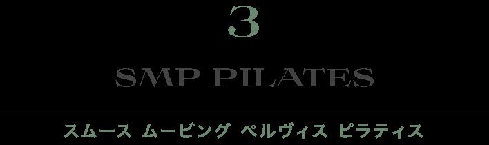 3.SMP PILATES