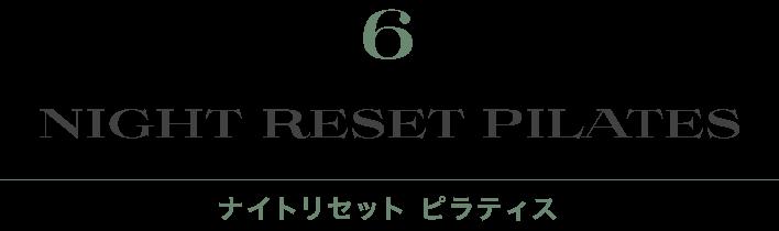 6.NIGHT RESET PILATES