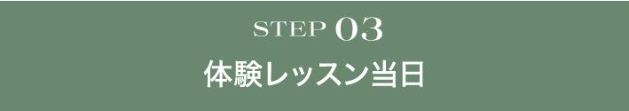STEP03 体験レッスン当日