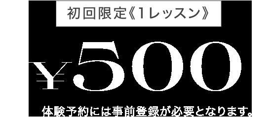 初回限定1レッスン税込500円