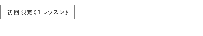 初回限定1レッスン税込1,000円 体験予約には事前登録が必要となります