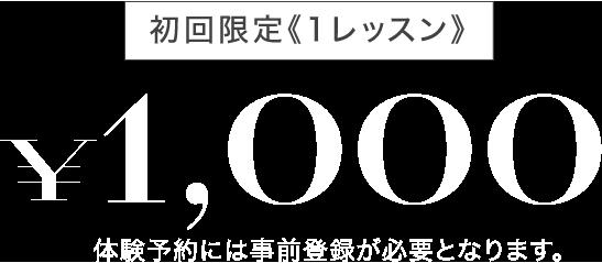初回限定1レッスン税込1,000円