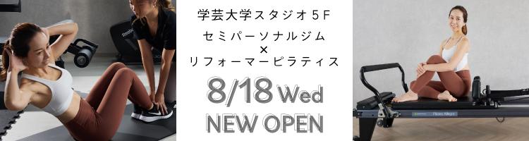 学芸大学スタジオ5F セミパーソナル・リフォーマーピラティス 8/18Wed NEW OPEN